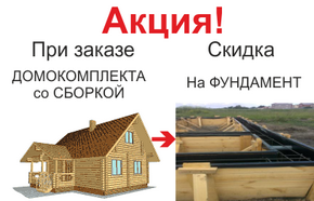 При заказеДОМОКОМПЛЕКТАиз бревна со СБОРКОЙ - стоимость работ по устройству фундамента – СКИДКА 30% (2 800 рублей за м.куб.)
